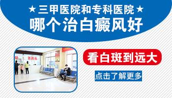 全国治疗白癜风的3甲医院排行榜