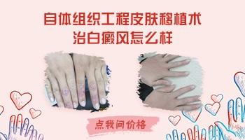 白癜风自体组织皮肤移植后和正常皮肤一样吗