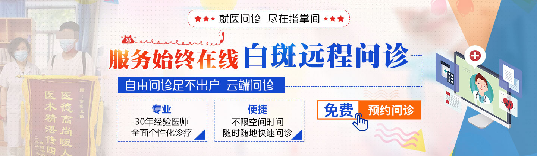石家庄白癜风专科医院