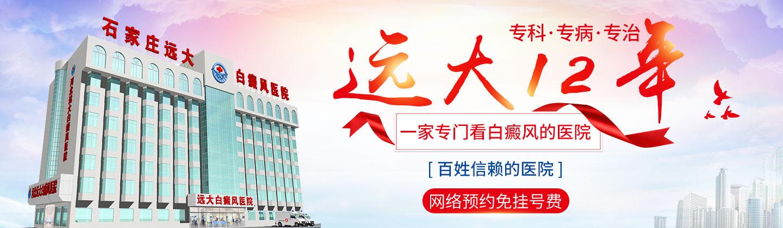 石家庄白癜风医院活动图